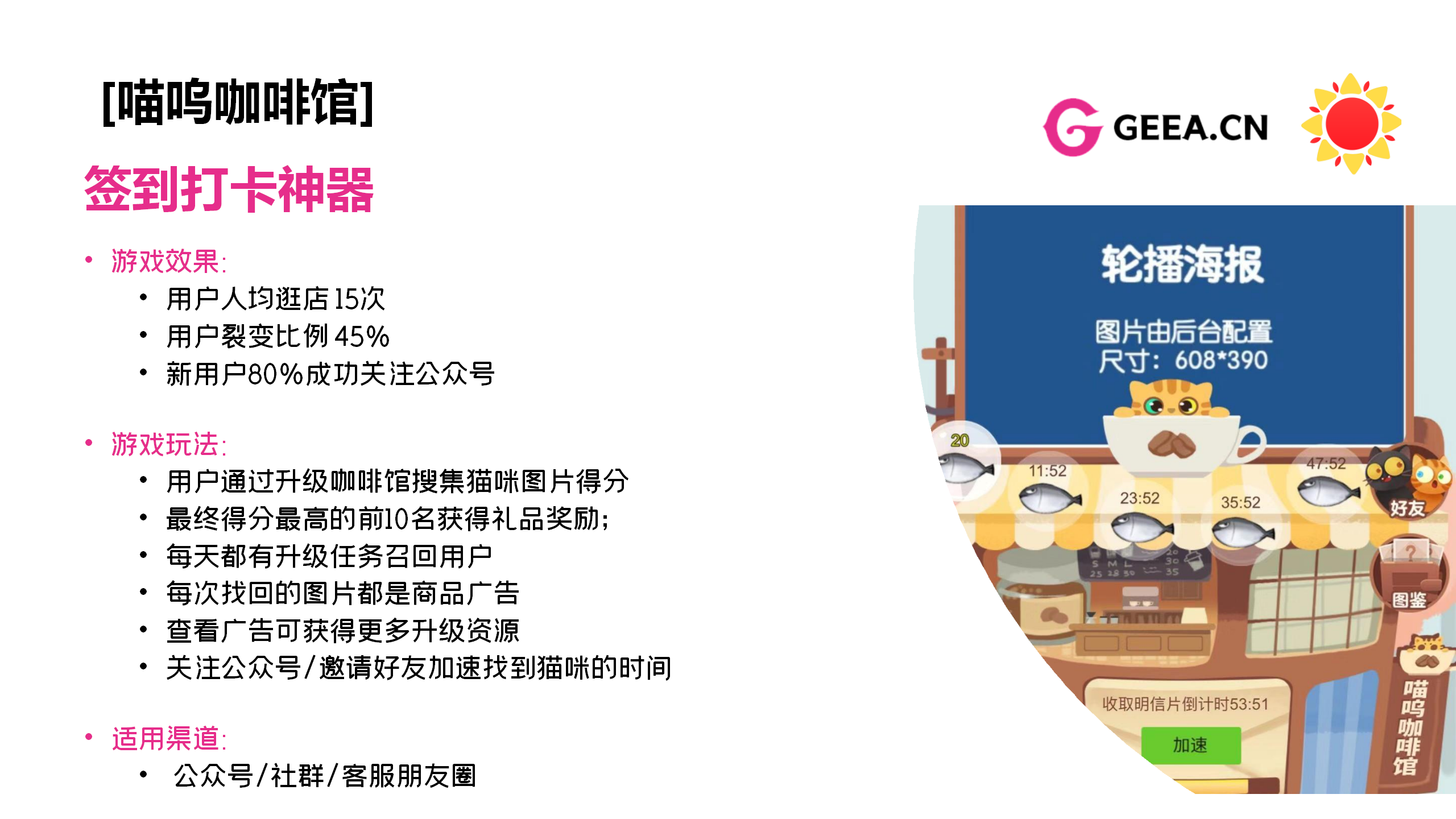 集亚营销游戏案例整理_04.png