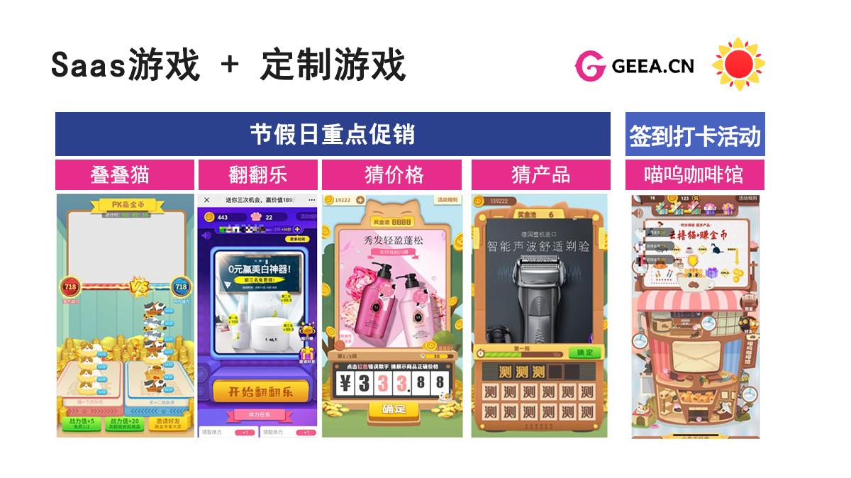集亚游戏营销服务1.png